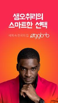 에그비앤비(eggbnb) - 세계 속 한국의 집 예약 poster