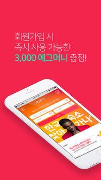 에그비앤비(eggbnb) - 세계 속 한국의 집 예약 screenshot 1