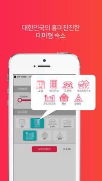 에그비앤비(eggbnb) - 세계 속 한국의 집 예약 apk screenshot