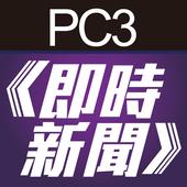 PC3即時新聞 icon