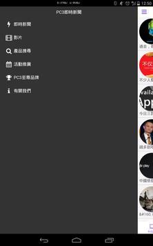 PC3即時新聞 screenshot 7