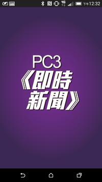 PC3即時新聞 poster
