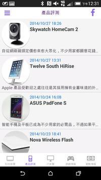 PC3即時新聞 apk screenshot