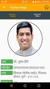 Tushar Hinge apk screenshot