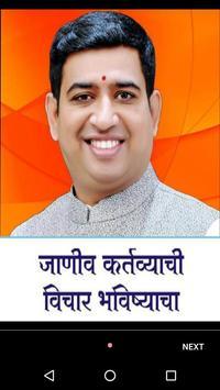 Tushar Hinge poster