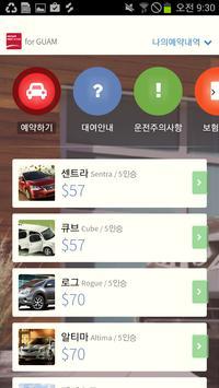 니산렌트카 apk screenshot