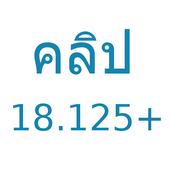 คลิป 18.125+ icon