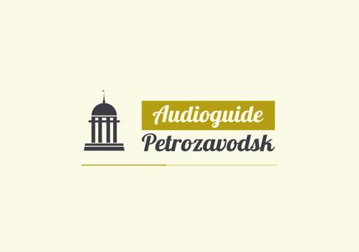 Audioguide.Petrozavodsk apk screenshot