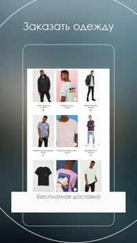 6c7bcd3c7e51 Заказать одежду Дешево 💼 für Android - APK herunterladen