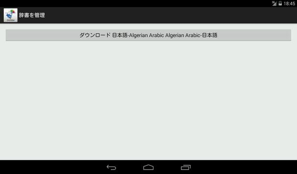 Algerian Arabic-Japanese apk screenshot