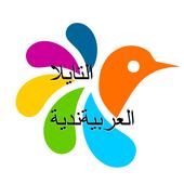 التايلاندية-العربية قاموس icon