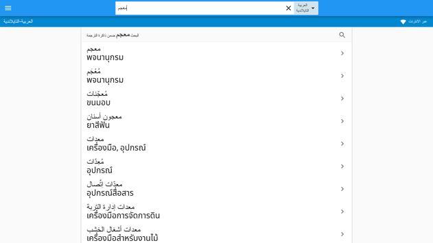 التايلاندية-العربية قاموس apk screenshot