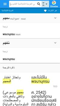 التايلاندية-العربية قاموس poster
