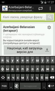 Azerbaijani-Belarusian poster