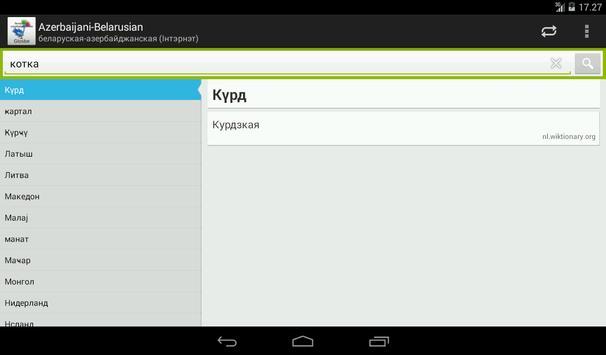 Azerbaijani-Belarusian screenshot 13