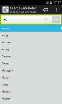 Azerbaijani-Belarusian screenshot 1