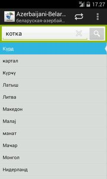Azerbaijani-Belarusian screenshot 2