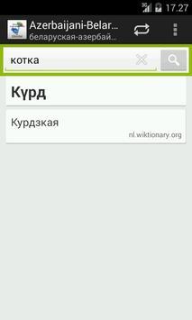 Azerbaijani-Belarusian screenshot 3