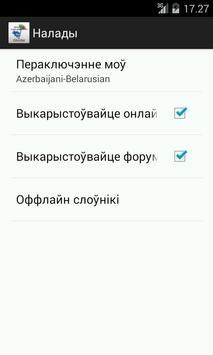 Azerbaijani-Belarusian screenshot 4