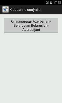 Azerbaijani-Belarusian screenshot 5