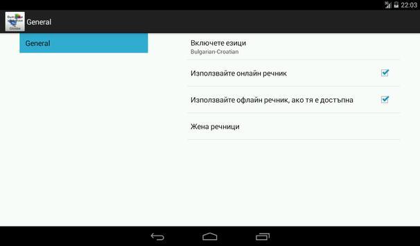Bulgarian-Croatian Dictionary screenshot 14