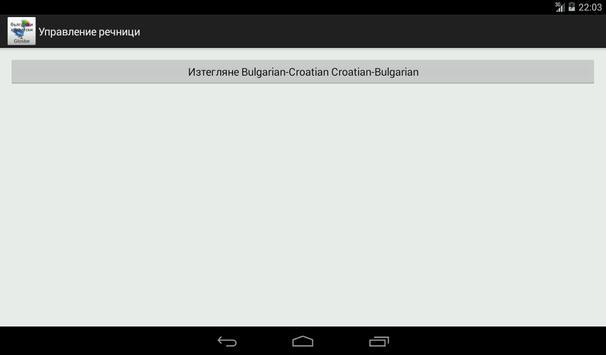 Bulgarian-Croatian Dictionary screenshot 15