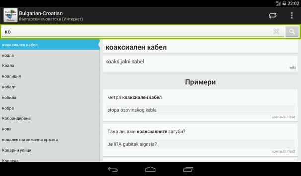 Bulgarian-Croatian Dictionary screenshot 12