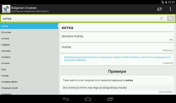 Bulgarian-Croatian Dictionary screenshot 13