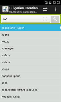 Bulgarian-Croatian Dictionary screenshot 1