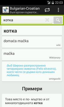 Bulgarian-Croatian Dictionary screenshot 3