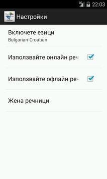 Bulgarian-Croatian Dictionary screenshot 4