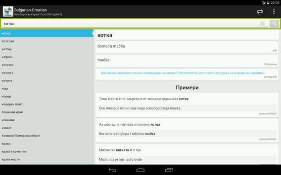 Bulgarian-Croatian Dictionary screenshot 8