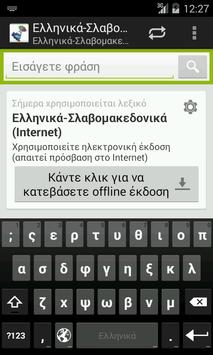Greek-Macedonian Dictionary poster