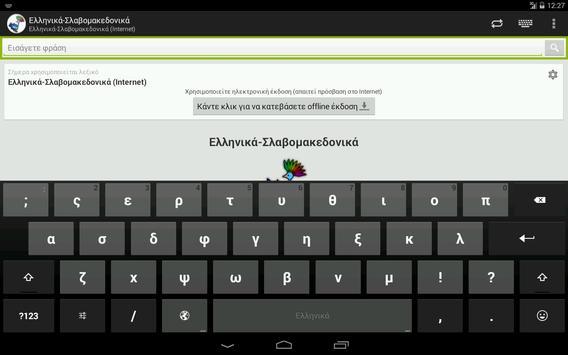Greek-Macedonian Dictionary apk screenshot