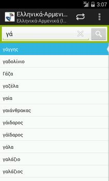 Greek-Armenian Dictionary screenshot 1