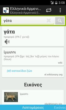 Greek-Armenian Dictionary screenshot 3