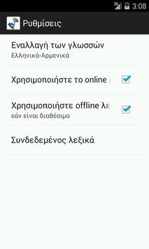 Greek-Armenian Dictionary screenshot 4