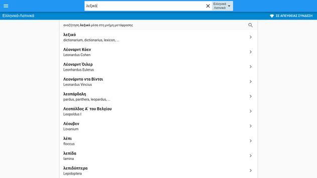Λατινικά-Ελληνικά Λεξικό apk screenshot