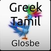 Greek-Tamil Dictionary icon