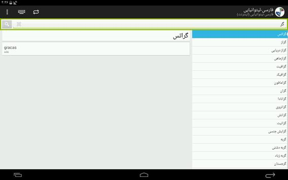 Persian-Lithuanian Dictionary screenshot 7