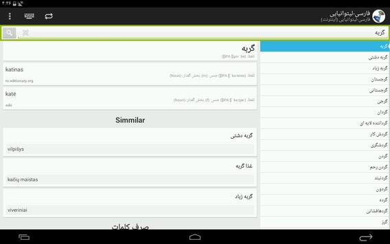 Persian-Lithuanian Dictionary screenshot 8