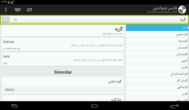 Persian-Lithuanian Dictionary screenshot 13