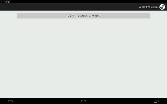 Persian-Lithuanian Dictionary screenshot 10