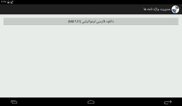 Persian-Lithuanian Dictionary screenshot 15