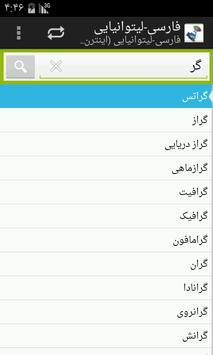 Persian-Lithuanian Dictionary screenshot 1