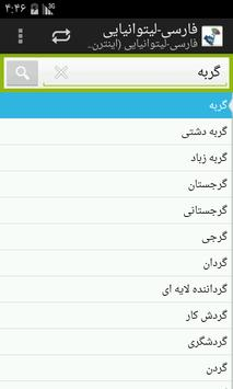 Persian-Lithuanian Dictionary screenshot 2