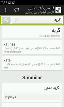 Persian-Lithuanian Dictionary screenshot 3