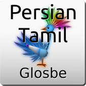 Persian-Tamil Dictionary icon