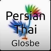 Persian-Thai Dictionary icon