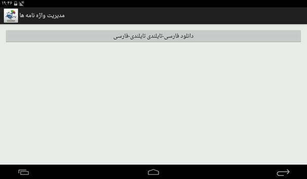 Persian-Thai Dictionary screenshot 15
